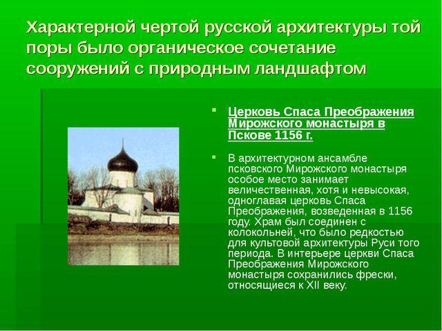 Характерной чертой русской архитектуры той поры было органическое сочетание с...