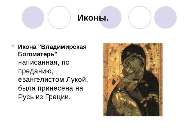 """Иконы. Икона """"Владимирская Богоматерь"""" написанная, по преданию, евангелистом..."""