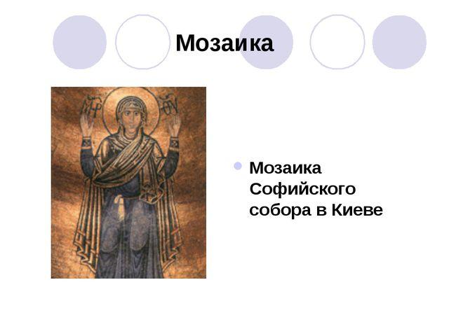 Мозаика Мозаика Софийского собора в Киеве