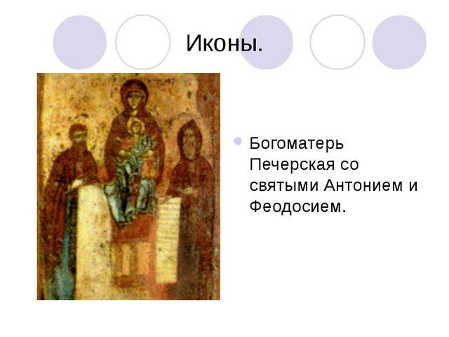 Иконы. Богоматерь Печерская со святыми Антонием и Феодосием.
