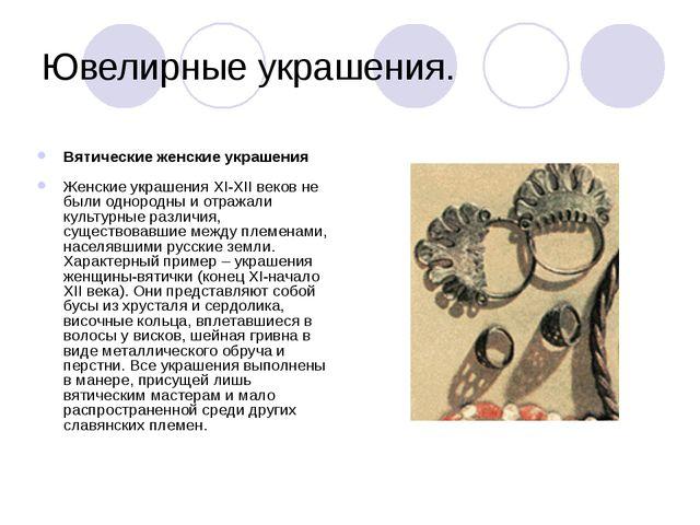 Ювелирные украшения. Вятические женские украшения Женские украшения XI-XII ве...