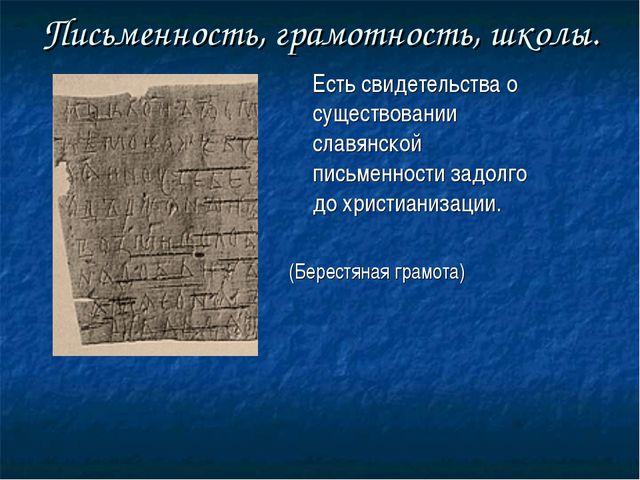 Письменность, грамотность, школы. Есть свидетельства о существовании славянс...