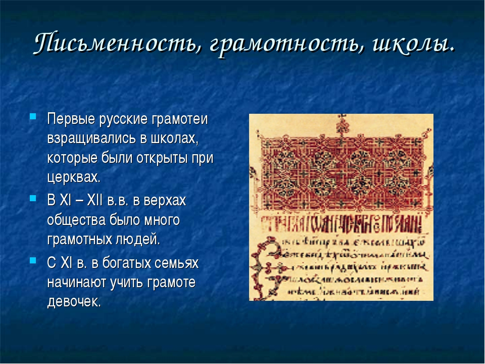 Письменность, грамотность, школы. Первые русские грамотеи взращивались в школ...