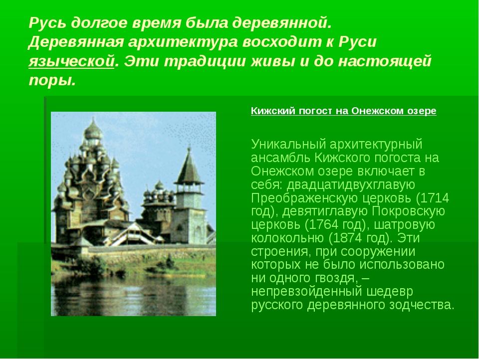 Русь долгое время была деревянной. Деревянная архитектура восходит к Руси язы...