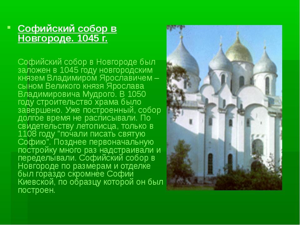 Софийский собор в Новгороде. 1045 г. Софийский собор в Новгороде был заложен...