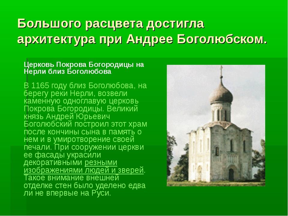 Большого расцвета достигла архитектура при Андрее Боголюбском. Церковь Покро...