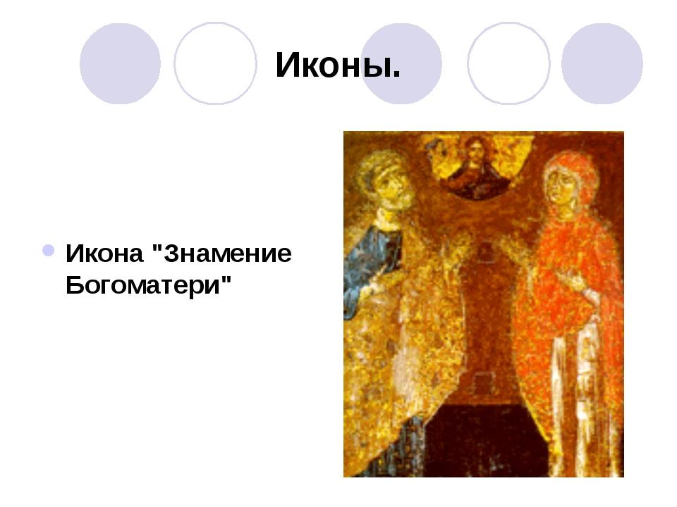 """Иконы. Икона """"Знамение Богоматери"""""""