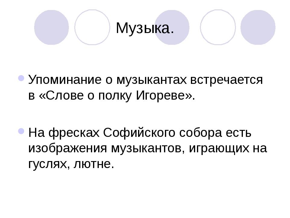 Музыка. Упоминание о музыкантах встречается в «Слове о полку Игореве». На фре...