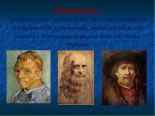 Автопортрет- графическое, живописное или скульптурное изображение художника