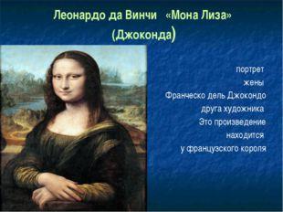 Леонардо да Винчи «Мона Лиза» (Джоконда) портрет жены Франческо дель Джокондо