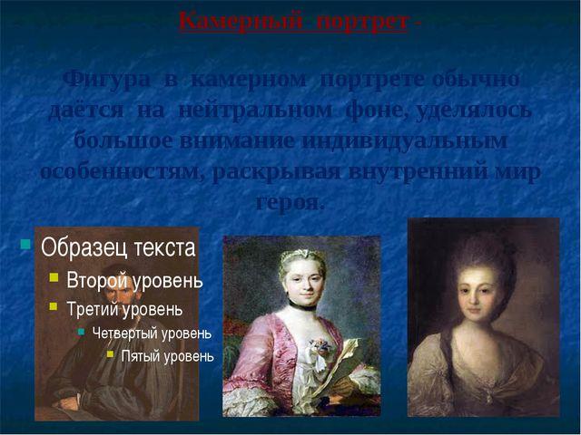 Камерный портрет- Фигура в камерном портрете обычно даётся на нейтральном ф...