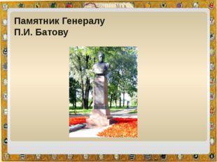 Памятник Генералу  П.И. Батову