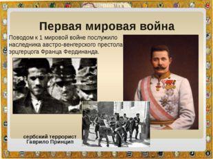 Первая мировая война Поводом к 1 мировой войне послужило наследника австро-в