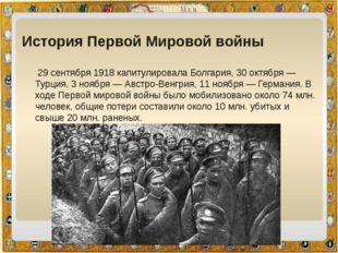 История Первой Мировой войны 29 сентября1918 капитулировала Болг