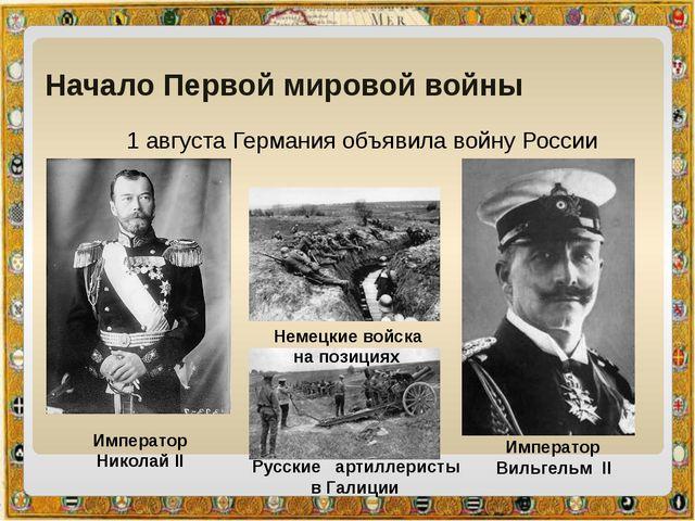 Начало Первой мировой войны 1 августаГермания объявила войну России