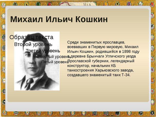 Михаил Ильич Кошкин