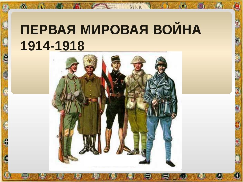 Картинки для презентации первая мировая война