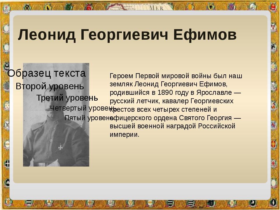 Леонид Георгиевич Ефимов