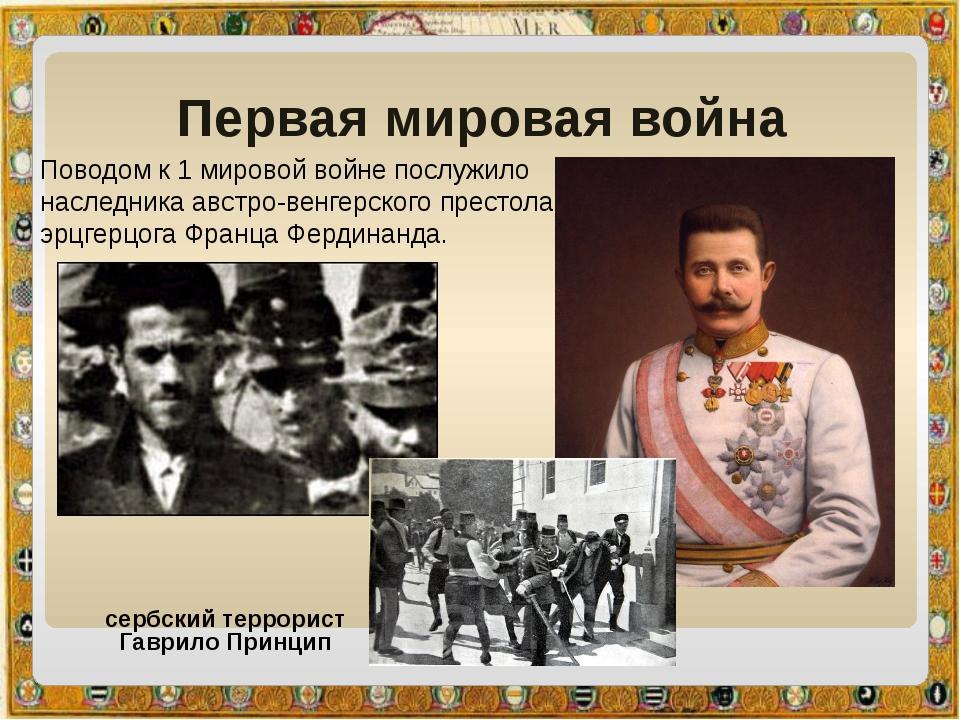 Первая мировая война Поводом к 1 мировой войне послужило наследника австро-в...