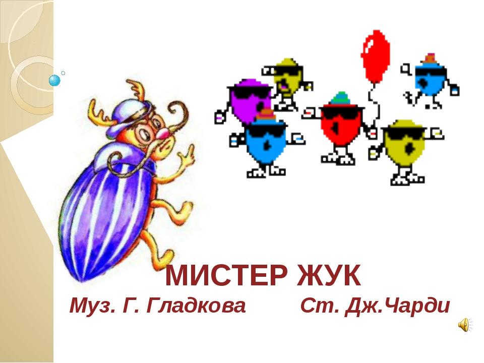 МИСТЕР ЖУК Муз. Г. Гладкова Ст. Дж.Чарди