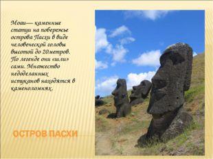 Моаи— каменные статуи на побережье острова Пасхи в виде человеческой головы в