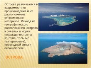Острова различаются в зависимости от происхождения и их расположения относите