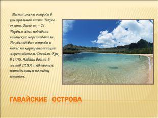Расположены острова в центральной части Тихого океана. Всего их – 24. Первым