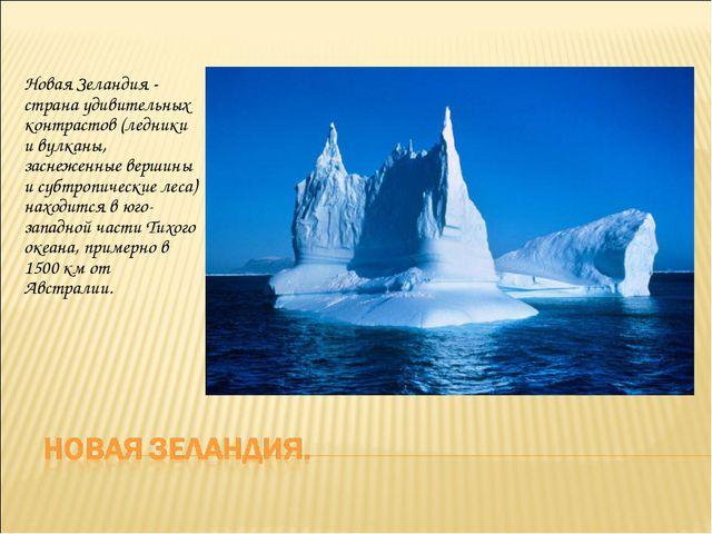 Новая Зеландия - страна удивительных контрастов (ледники и вулканы, заснеженн...