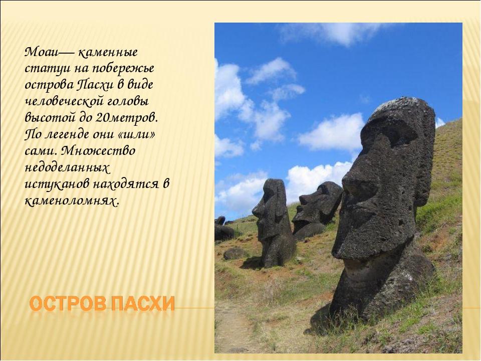 Моаи— каменные статуи на побережье острова Пасхи в виде человеческой головы в...