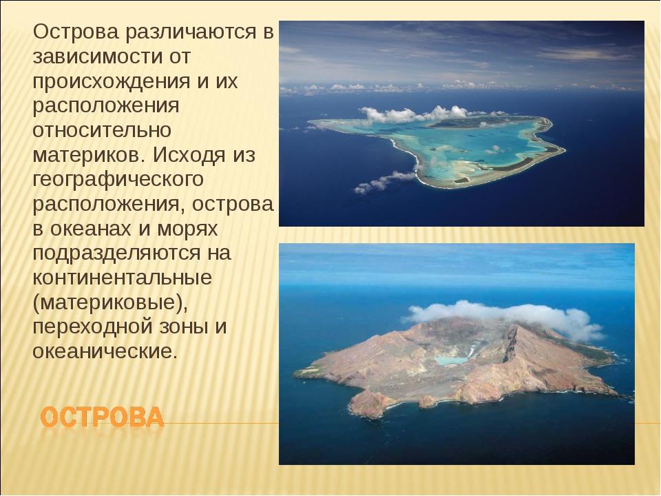Острова различаются в зависимости от происхождения и их расположения относите...