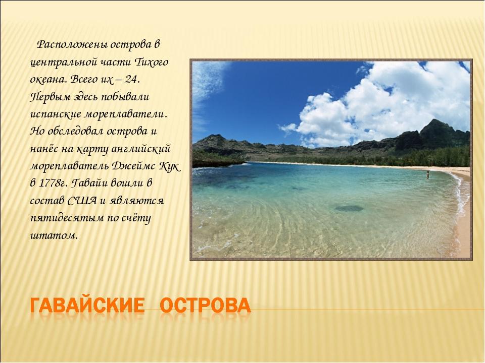 Расположены острова в центральной части Тихого океана. Всего их – 24. Первым...