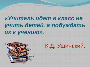 «Учитель идет в класс не учить детей, а побуждать их к учению».
