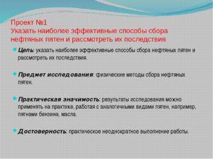 Проект №1 Указать наиболее эффективные способы сбора нефтяных пятен и рассмот