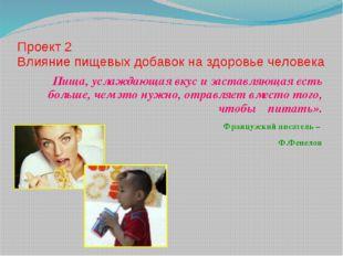 Проект 2 Влияние пищевых добавок на здоровье человека Пища, услаждающая вкус