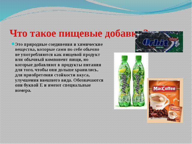 Что такое пищевые добавки? Это природные соединения и химические вещества, к...