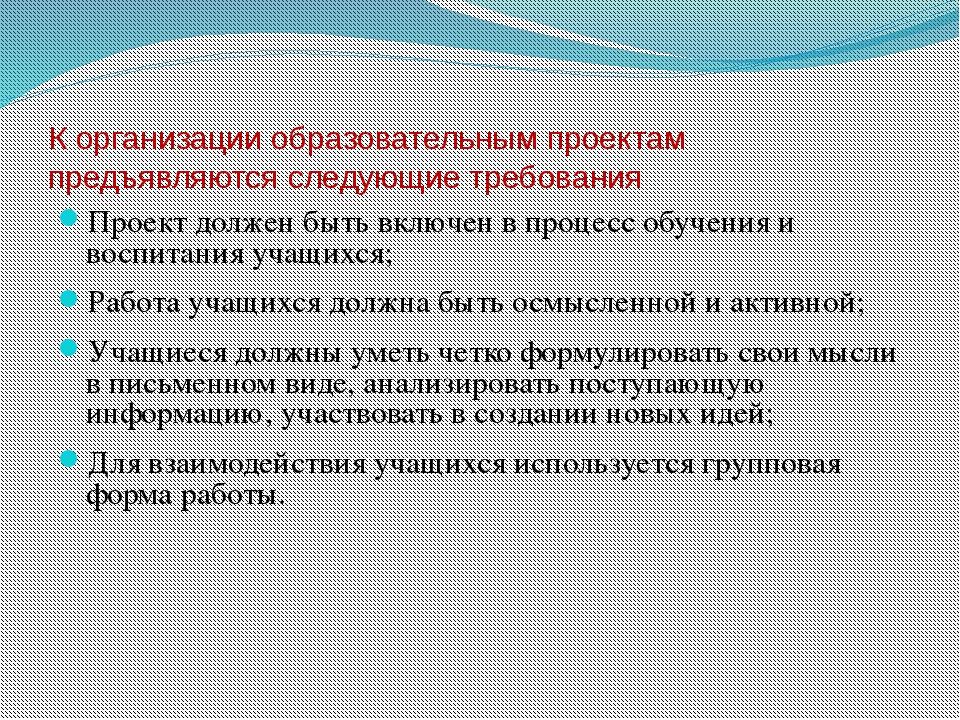 К организации образовательным проектам предъявляются следующие требования Пр...