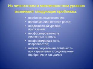 На личностном и межличностном уровнях возникают следующие проблемы: проблема