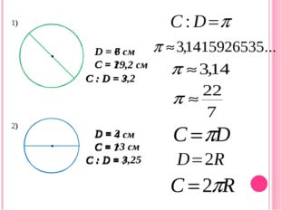 1) 2) D = 6 см D = 4 см С = ? С = ? C : D = ? C : D = ? С = 19,2 см С = 13 см