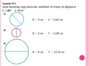 Задание №1: Зная диаметр окружности, найдите её длину по формуле ( ). а) б) в