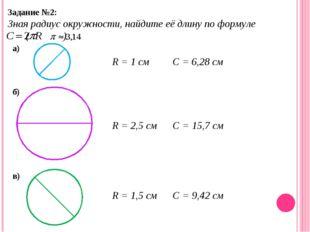 Задание №2: Зная радиус окружности, найдите её длину по формуле ( ). а) б) в)