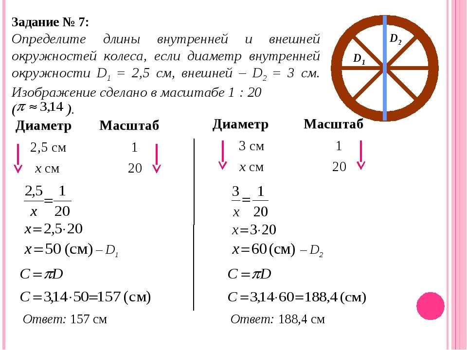 Задание № 7: Определите длины внутренней и внешней окружностей колеса, если д...
