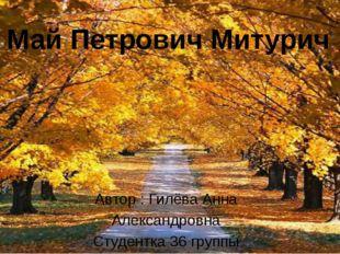 Май Петрович Митурич Автор : Гилёва Анна Александровна Студентка 36 группы