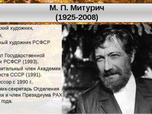 Советский художник, график, народный художник РСФСР (1986), лауреат Государст