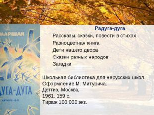 Радуга-дуга Рассказы, сказки, повести в стихах Разноцветная книга Дети наш
