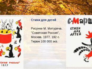 """Стихи для детей Рисунки М. Митурича. """"Советская Россия"""", Москва. 1977. 192 с."""