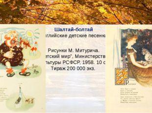 """Шалтай-болтай Английские детские песенки Рисунки М. Митурича. """"Детский мир"""","""