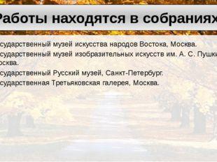 Государственный музей искусства народов Востока, Москва. Государственный муз