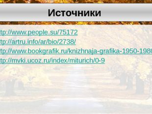 http://www.people.su/75172 http://artru.info/ar/bio/2738/ http://www.bookgra
