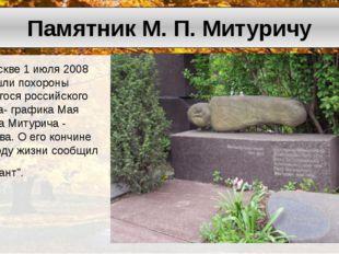 В Москве 1 июля 2008 года прошли похороны выдающегося российского художника