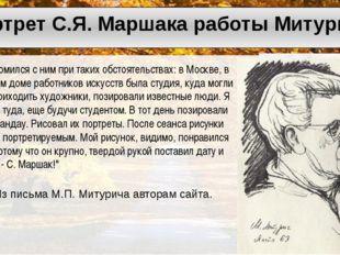 """""""...Познакомился с ним при таких обстоятельствах: в Москве, в Центральном до"""